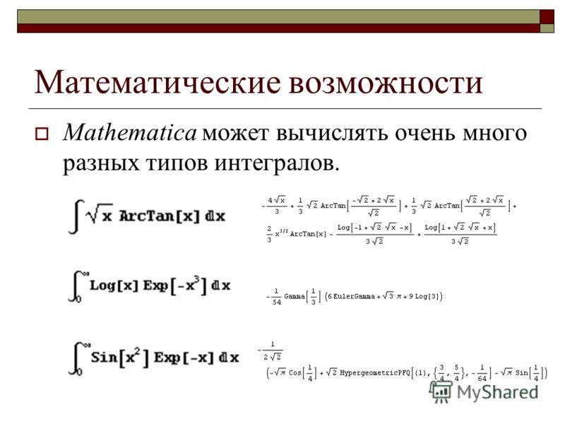 Математические возможности Mathematica может вычислять очень много разных типов интегралов.