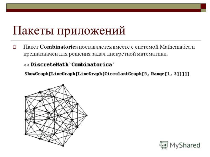 Пакеты приложений Пакет Combinatorica поставляется вместе с системой Mathematica и предназначен для решения задач дискретной математики.
