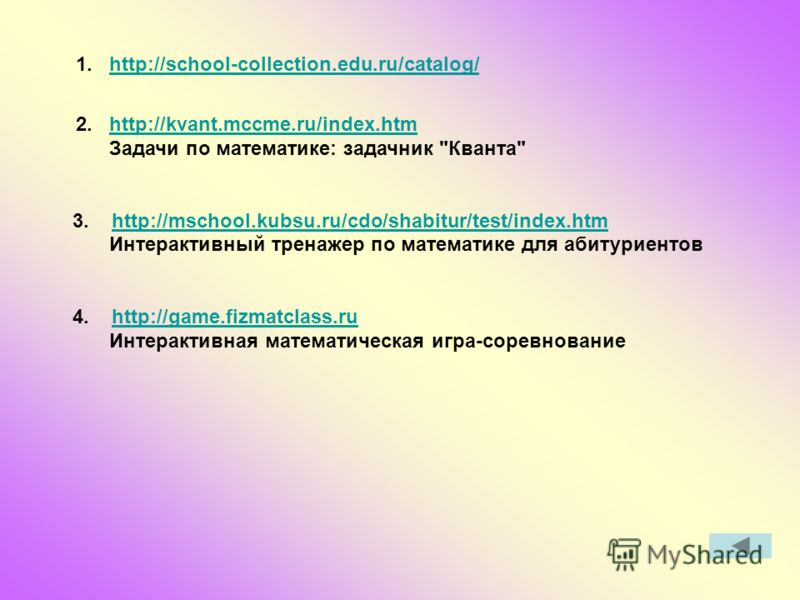 1. http://school-collection.edu.ru/catalog/http://school-collection.edu.ru/catalog/ 2. http://kvant.mccme.ru/index.htmhttp://kvant.mccme.ru/index.htm Задачи по математике: задачник
