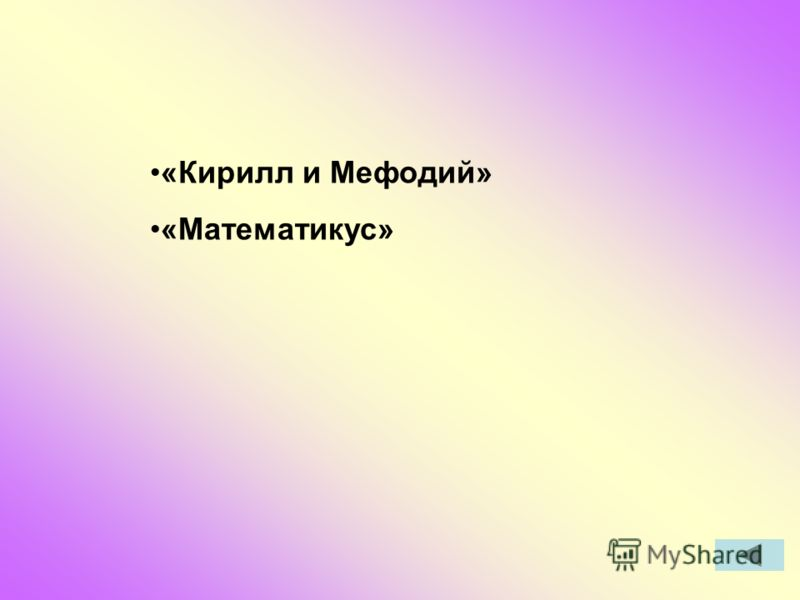«Кирилл и Мефодий» «Математикус»