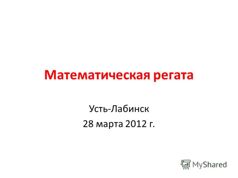 Математическая регата Усть-Лабинск 28 марта 2012 г.