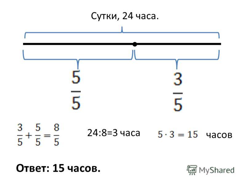24:8=3 часа часов Ответ: 15 часов. Сутки, 24 часа.
