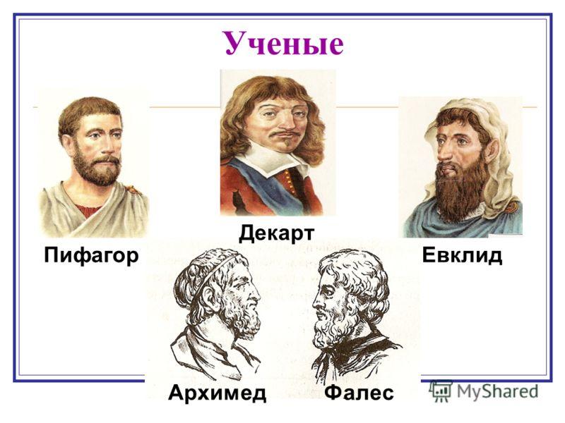 Ученые Пифагор Декарт Евклид АрхимедФалес