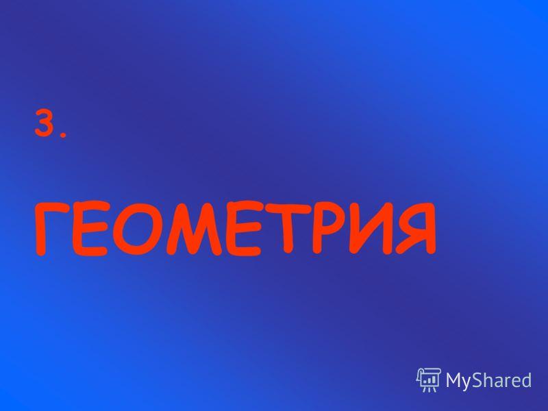 3. ГЕОМЕТРИЯ