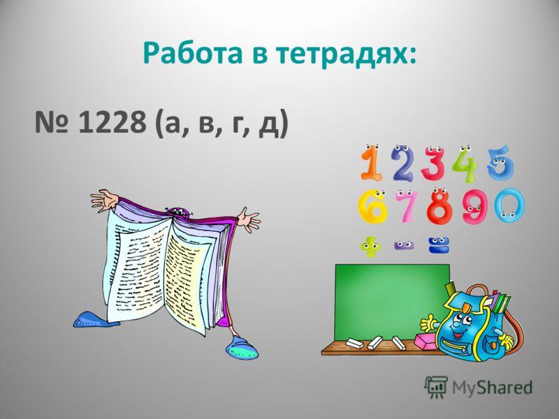 Работа в тетрадях: 1228 (а, в, г, д)