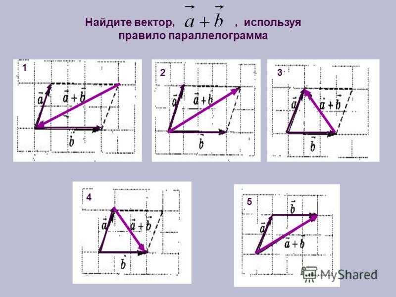 Найдите вектор,, используя правило параллелограмма 4 3 1 5 2