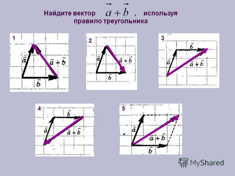 Найдите вектор, используя правило треугольника 1 2 3 45