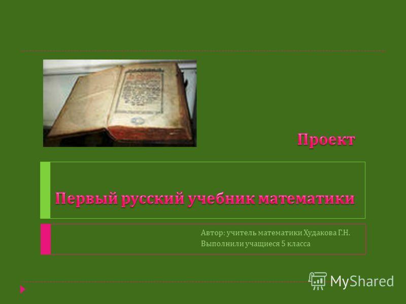 Автор : учитель математики Худакова Г. Н. Выполнили учащиеся 5 класса