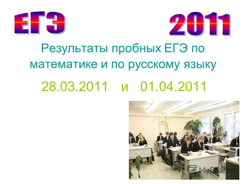 Результаты пробных ЕГЭ по математике и по русскому языку 28.03.2011 и 01.04.2011