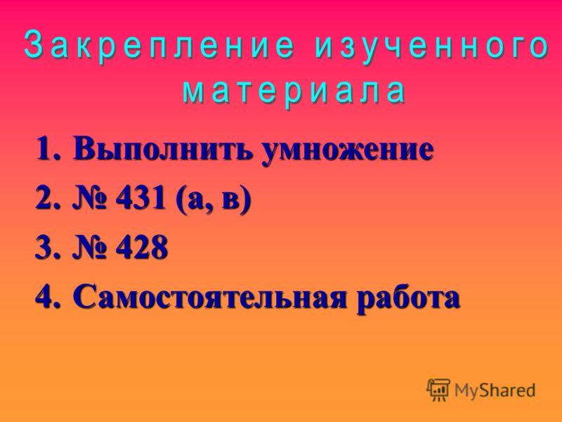 1.Выполнить умножение 2. 431 (а, в) 3. 428 4.Самостоятельная работа
