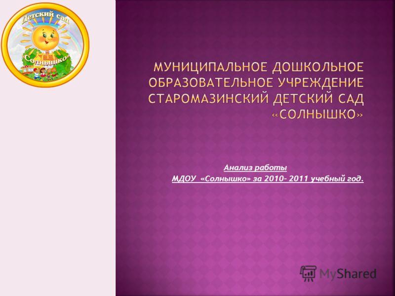 Анализ работы МДОУ «Солнышко» за 2010- 2011 учебный год.