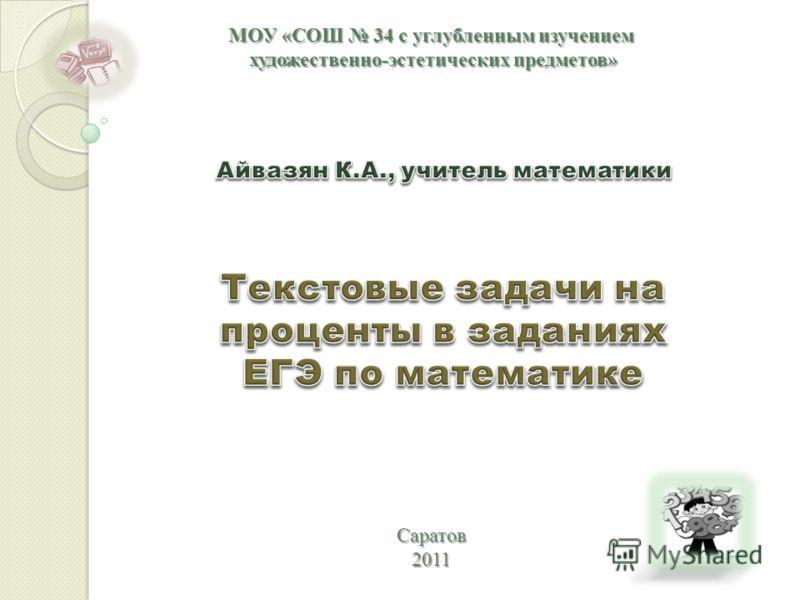 МОУ «СОШ 34 с углубленным изучением художественно-эстетических предметов» художественно-эстетических предметов» Саратов2011