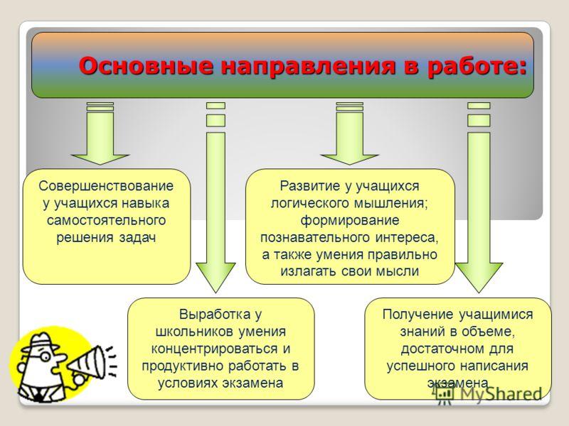 Основные направления в работе: Основные направления в работе: Совершенствование у учащихся навыка самостоятельного решения задач Развитие у учащихся логического мышления; формирование познавательного интереса, а также умения правильно излагать свои м