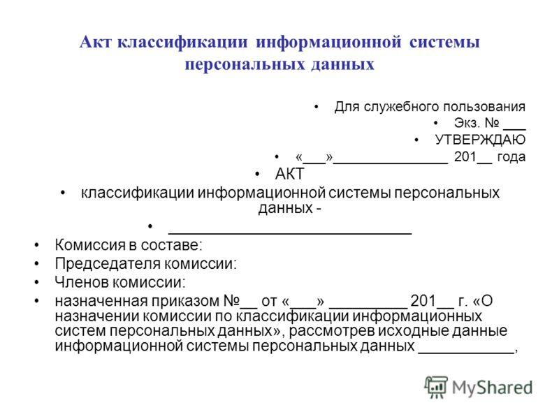 Акт Классификации Испдн по 1119 пример