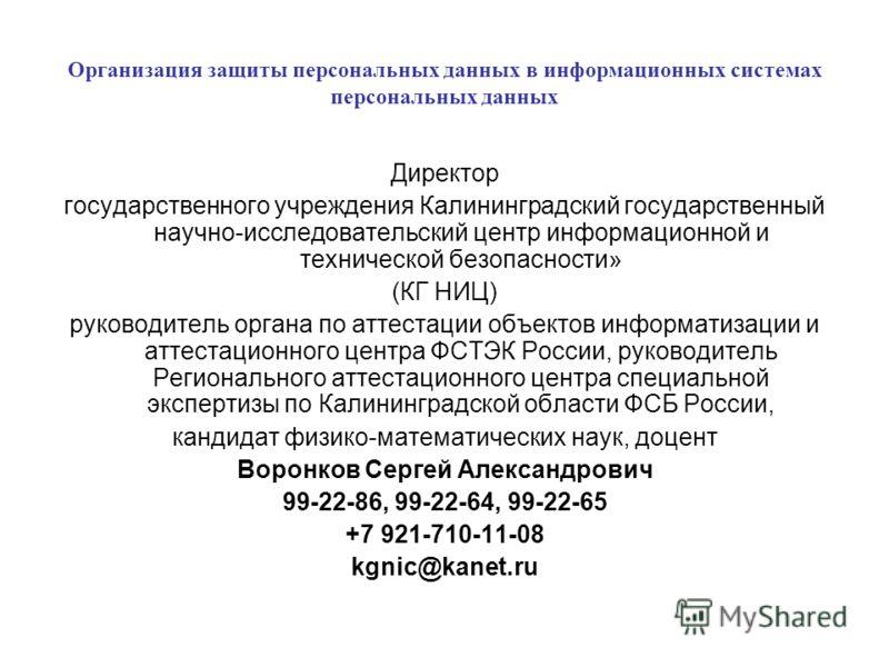 Организация защиты персональных данных в информационных системах персональных данных Директор государственного учреждения Калининградский государственный научно-исследовательский центр информационной и технической безопасности» (КГ НИЦ) руководитель
