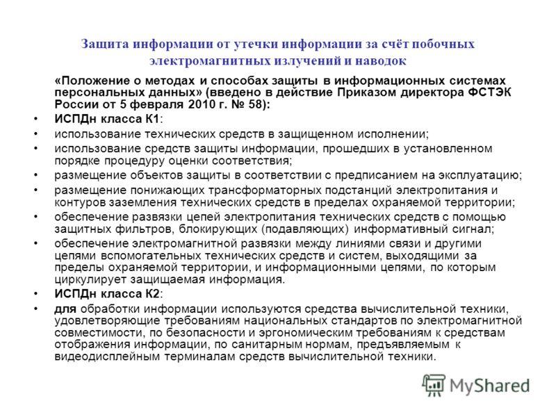 Защита информации от утечки информации за счёт побочных электромагнитных излучений и наводок «Положение о методах и способах защиты в информационных системах персональных данных» (введено в действие Приказом директора ФСТЭК России от 5 февраля 2010 г