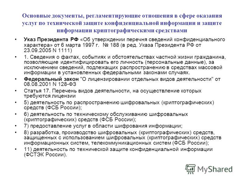 Реестр лицензий на деятельность по технической защите ...