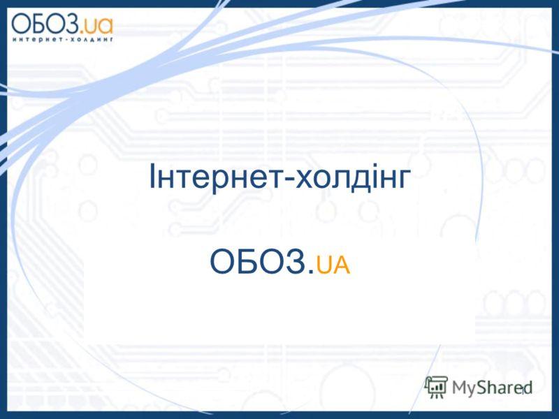 Інтернет-холдінг ОБОЗ. UA 1
