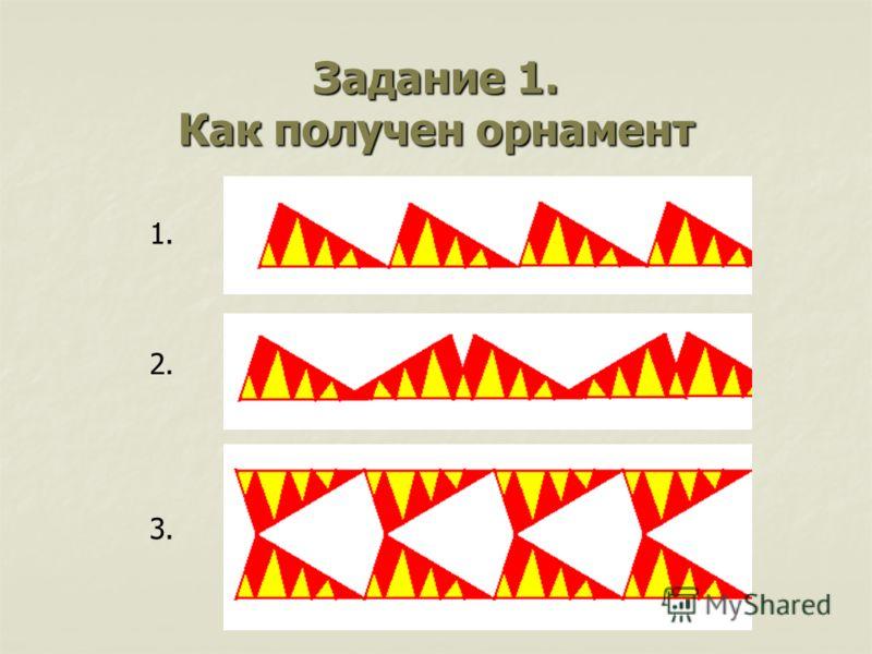 Задание 1. Как получен орнамент 1. 2. 3.