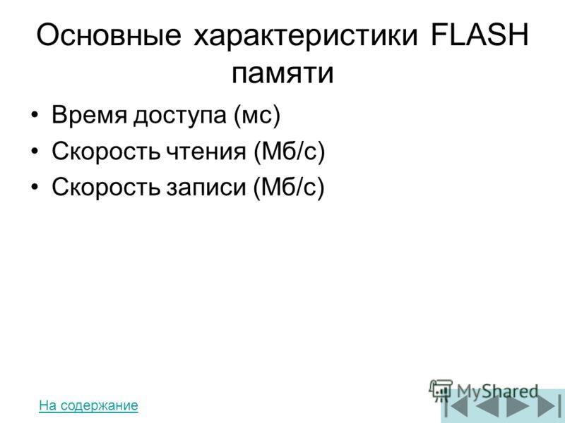 Основные характеристики FLASH памяти Время доступа (мс) Скорость чтения (Мб/с) Скорость записи (Мб/с) На содержание