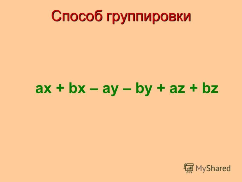 Способ группировки ax + bx – ay – by + az + bz