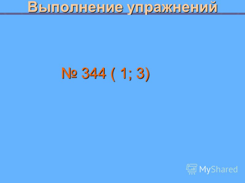 Выполнение упражнений 344 ( 1; 3) 344 ( 1; 3)