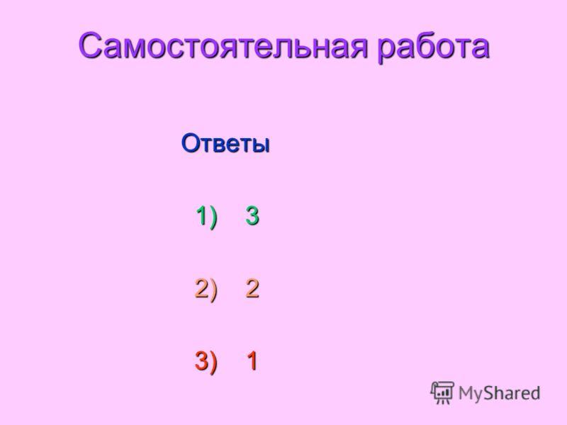 Ответы Ответы 1) 3 1) 3 2) 2 2) 2 3) 1 3) 1