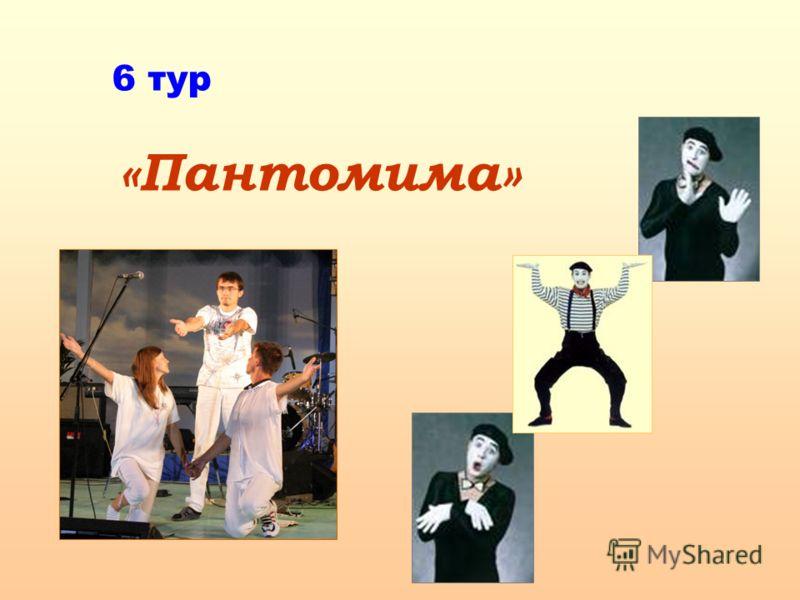 «Пантомима» 6 тур