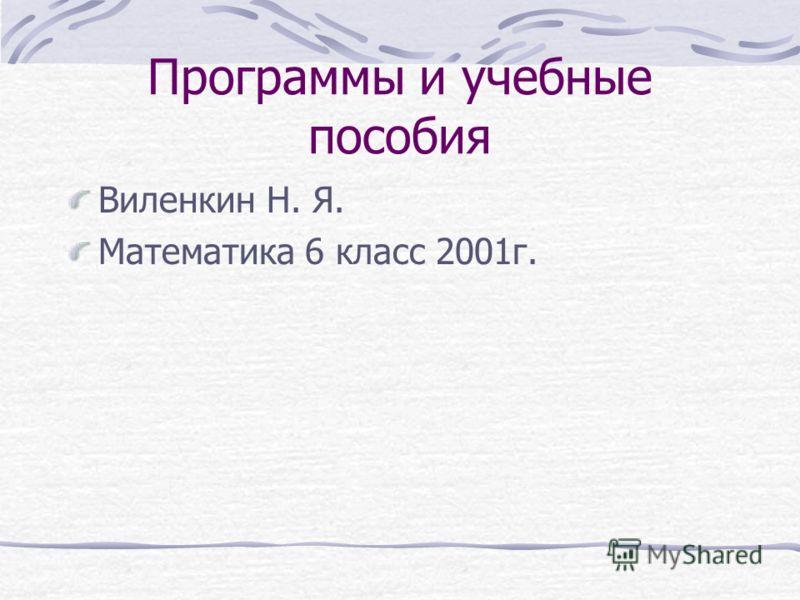 Программы и учебные пособия Виленкин Н. Я. Математика 6 класс 2001г.