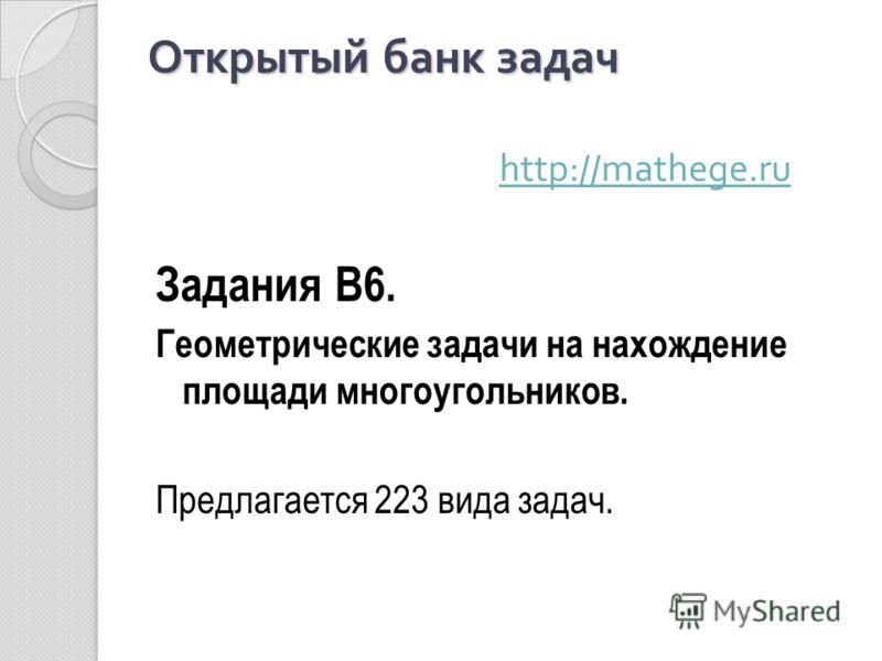 Открытый банк задач http://mathege.ru Задания В6. Геометрические задачи на нахождение площади многоугольников. Предлагается 223 вида задач.