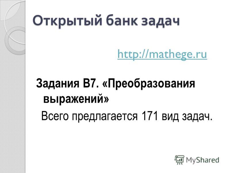 Открытый банк задач Задания В7. «Преобразования выражений» Всего предлагается 171 вид задач. http://mathege.ru