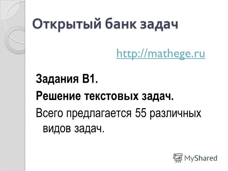 Открытый банк задач Задания В1. Решение текстовых задач. Всего предлагается 55 различных видов задач. http://mathege.ru