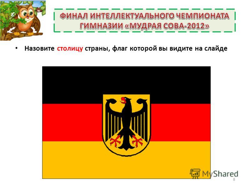 Назовите столицу страны, флаг которой вы видите на слайде 8