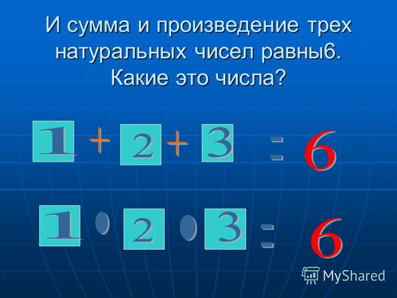 И сумма и произведение трех натуральных чисел равны6. Какие это числа?
