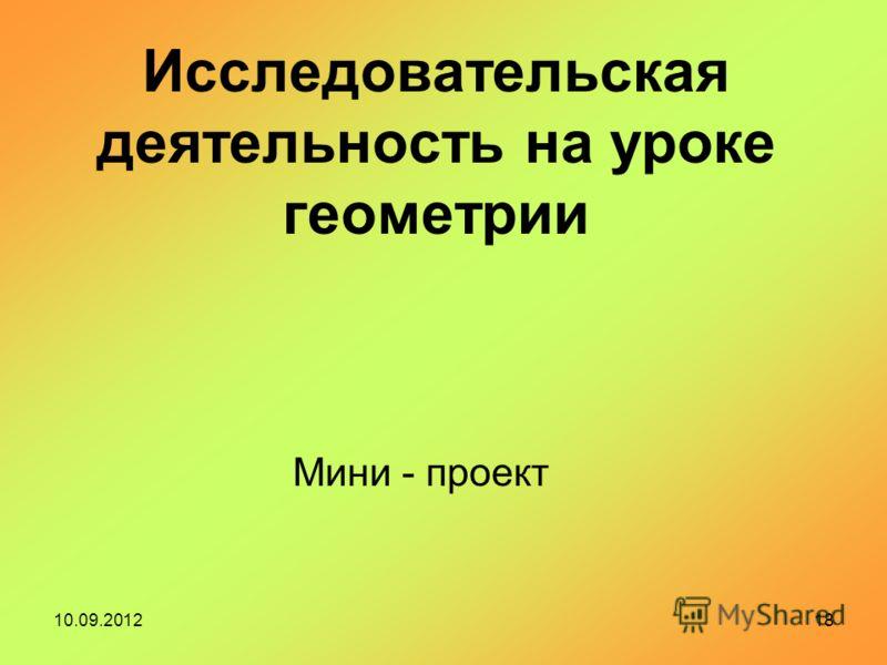 10.09.201218 Исследовательская деятельность на уроке геометрии Мини - проект