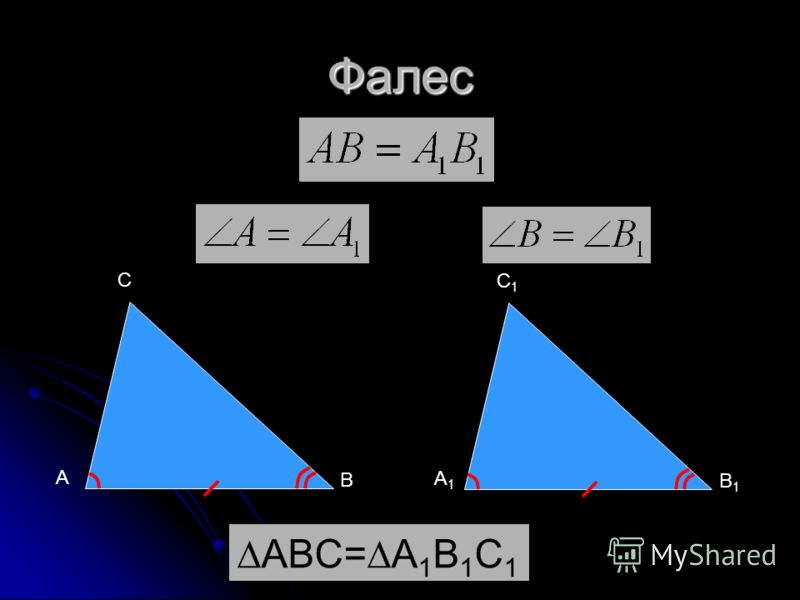 Фалес B C A B1B1 C1C1 A1A1 ABC=A 1 B 1 C 1