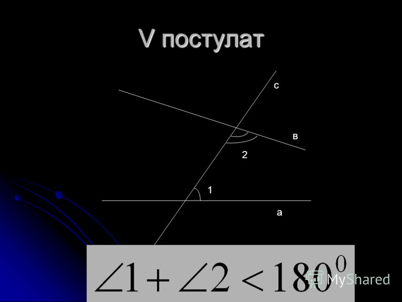 V постулат в а с 1 2