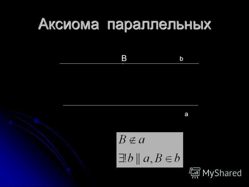 Аксиома параллельных а B b