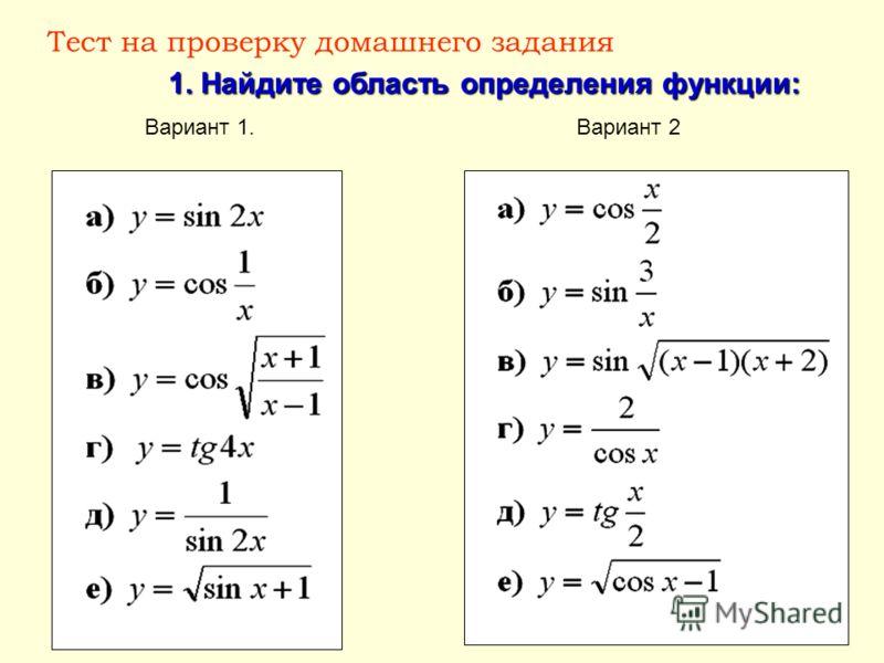Тест на проверку домашнего задания 1. Найдите область определения функции: Вариант 1.Вариант 2