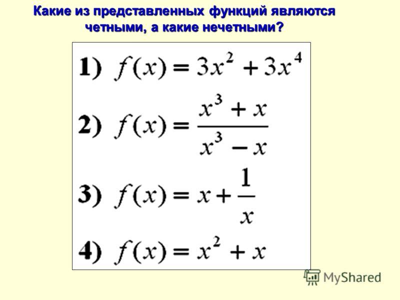 Какие из представленных функций являются четными, а какие нечетными?