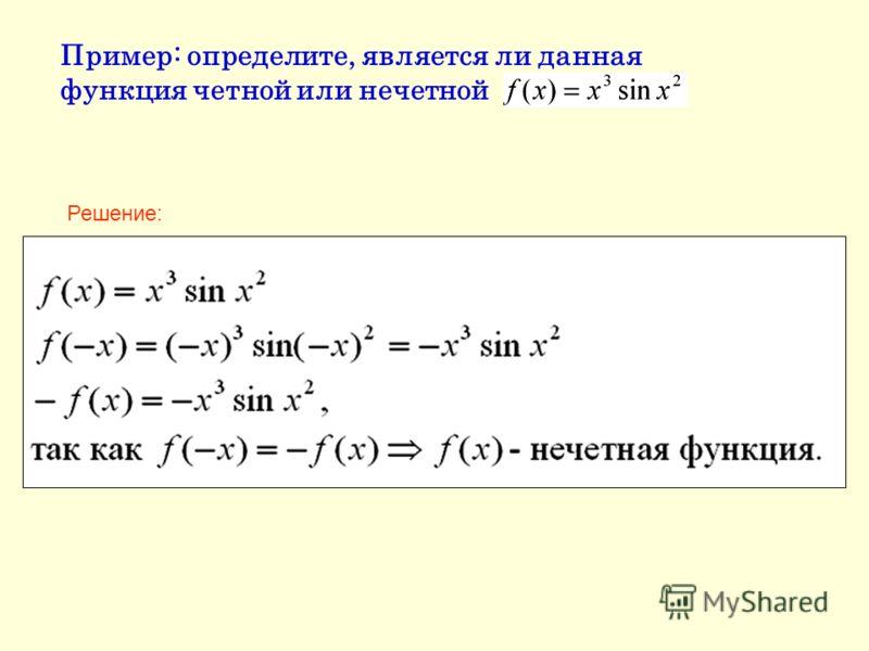 Пример: определите, является ли данная функция четной или нечетной Решение: