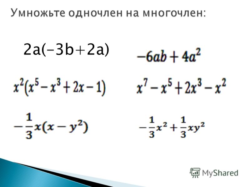 2a(-3b+2a)