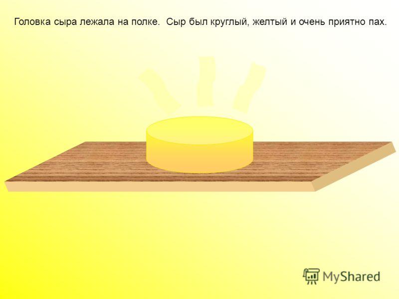 Всем известно, что мышки очень любят сыр. Сыр им сниться даже во сне. Запах сыра мышки способны учуять на большом расстоянии Наверно, поэтому, сыр кладут в мышеловки Всем известно, что мышки очень любят сыр. Сыр им сниться даже во сне. Запах сыра мыш