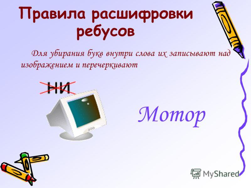 Правила расшифровки ребусов Для убирания букв внутри слова их записывают над изображением и перечеркивают Мотор