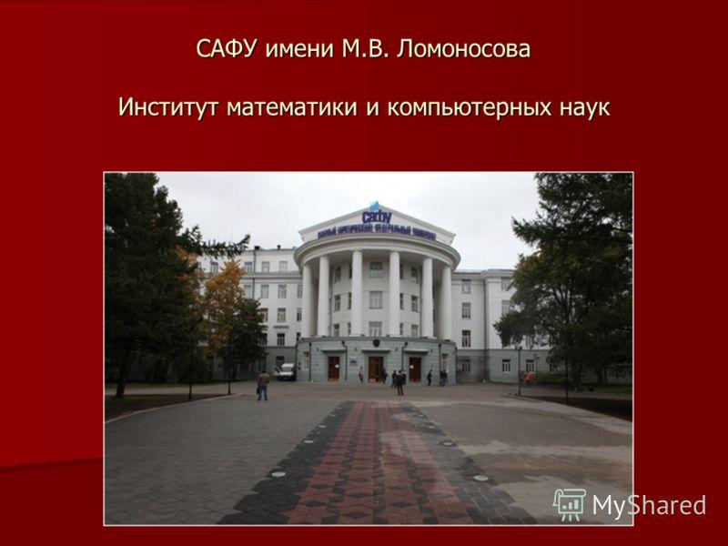 САФУ имени М.В. Ломоносова Институт математики и компьютерных наук