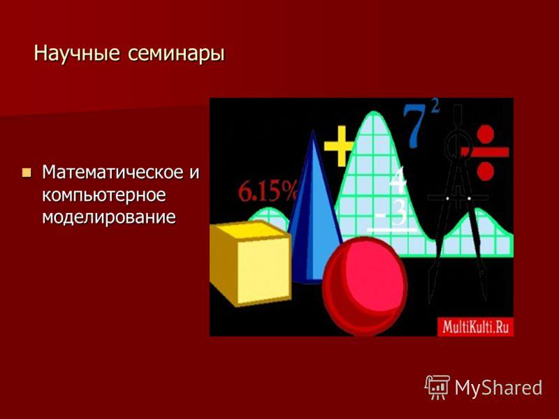 Научные семинары Математическое и компьютерное моделирование Математическое и компьютерное моделирование