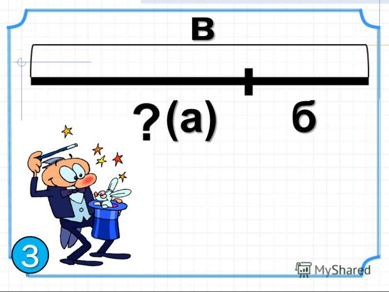 (а)б в 3