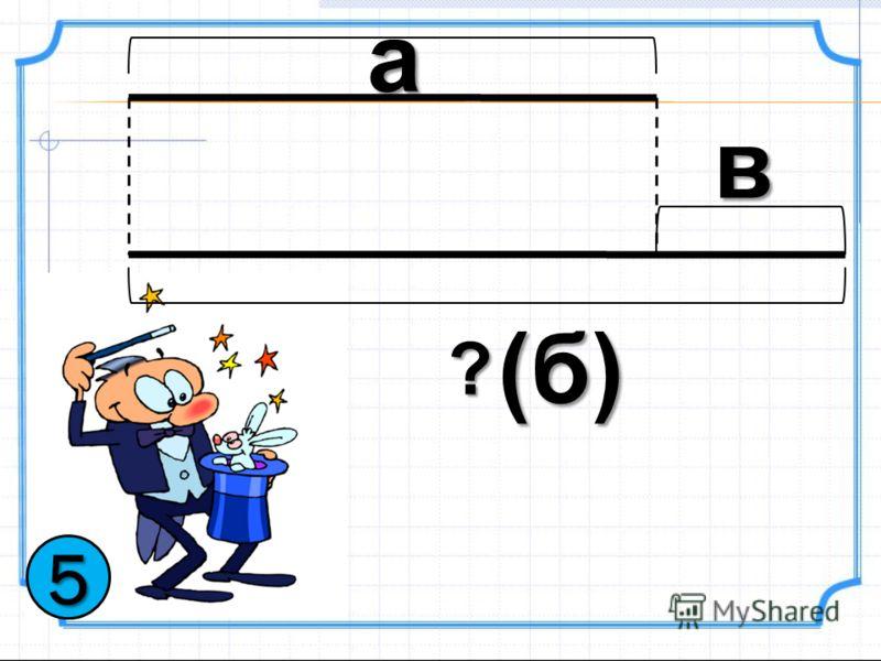 а (б) в ? 5