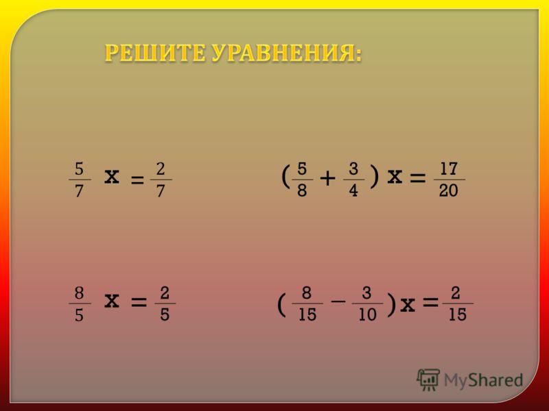 5757 x = 2727 8585 x = 2525 ( 5858 + 3434 )x = 17 20 ( 8 15 _ 3 10 )x= 2 15