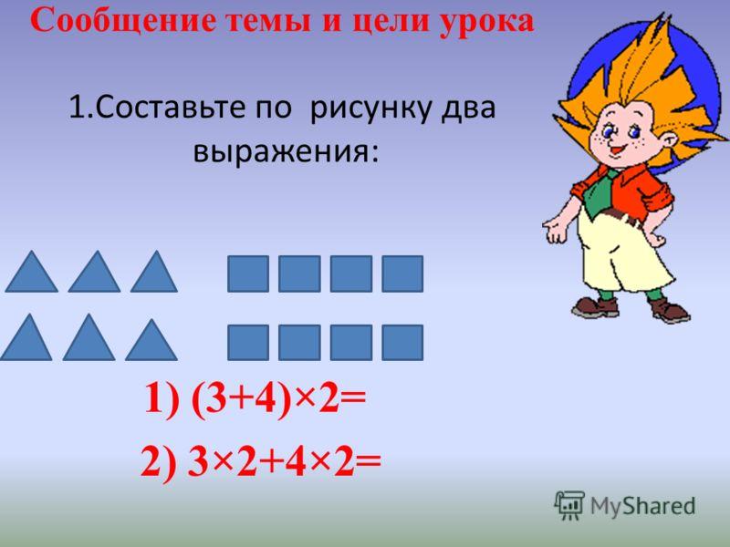 Конспект урока пнш 2 класс умножение числа 1 на однозначные числа